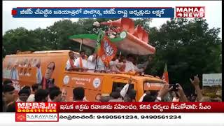 BJP Chief Lakshminarayana Participated In Jana yatra