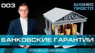 Банковские гарантии - Бизнес Просто от Валерия Овечкина