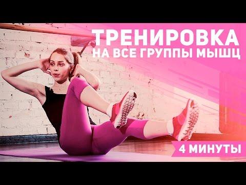 Эффективная тренировка на все группы мышц — 4 минуты [Фитнес Подруга]