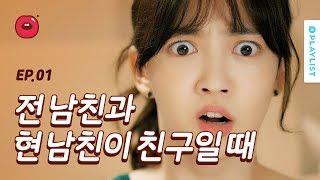전남친과 현남친이 친구일 때 [한입만] - EP.01