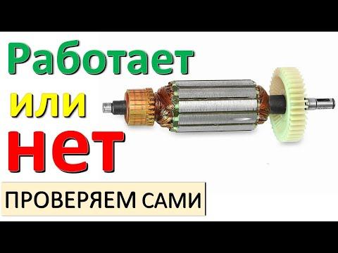 Видео как проверить якорь на болгарке мультиметром