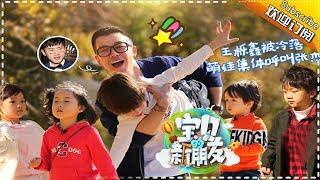 《宝贝的新朋友》第7期20171211:王栎鑫完败!10后萌娃团齐变张杰真爱粉 【爸爸去哪儿官方频道】