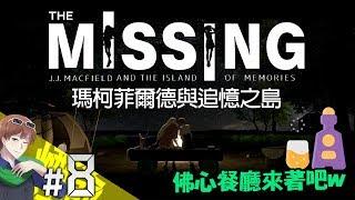 【煙爺】The MISSING J.J. 瑪柯菲爾德與追憶之島【PC】紀錄.8