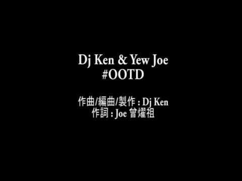 Dj Ken & Joe 曾耀祖 - OOTD (Lyrics)