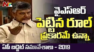 Chandrababu Speaks about Praja Vedika and Karakatta Rules | AP Assembly Budget Sessions 2019 | NTV