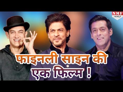 एक Film में काम कर रहे हैं तीनों Khan, 800 Crore होगा Film का Budget thumbnail