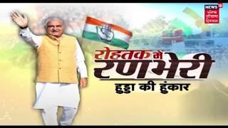 महापरिवर्तन रैली में हुड्डा LIVE | Bhupinder Hooda 'Parivartan Maha Rally' in Rohtak LIVE