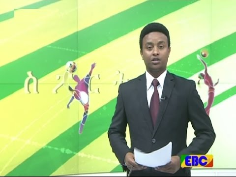 Sport eve ebc News Sep 08 2016 ስፖርት ምሽት 2 ሰዓት ዜና. . .ጳጉሜ 1 /2008 ዓ.ም