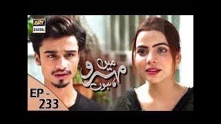 Mein Mehru Hoon Ep 233 - 10th August 2017 - ARY Digital Drama