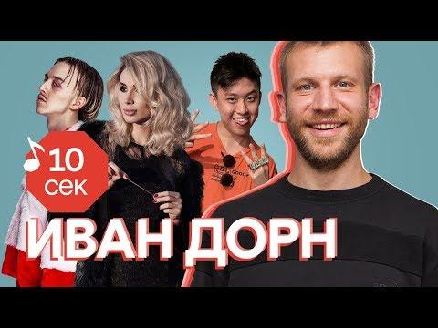Узнать за 10 секунд | ИВАН ДОРН угадывает хиты Loboda, Monatik, Скриптонита и еще 32 трека