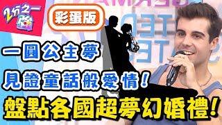 夢幻婚禮各國大不同!義大利租城堡竟比在台灣辦還便宜?【2分之一強】20181112 一刀未剪版 EP982 杜力 佩德羅