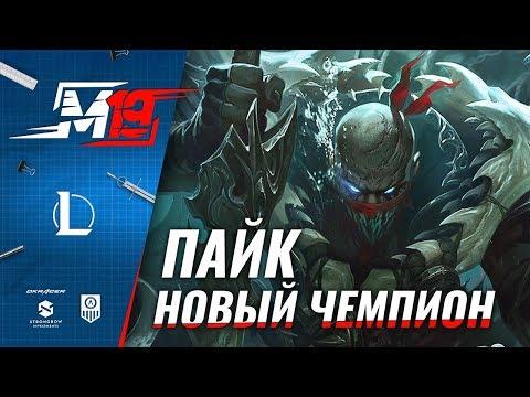 Обзор нового чемпиона — Пайк   Лига Легенд