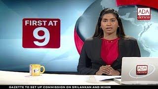 Ada Derana First At 9.00 - English News - 03.02.2018