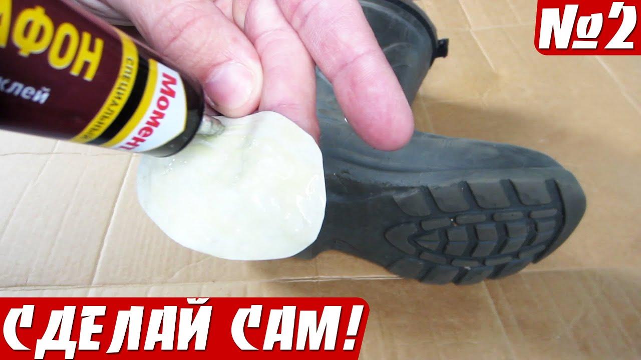 Repair EVA shoe material (a seal boots eva) - YouTube