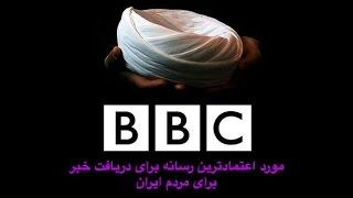 بی بی سی: ما مورد اعتمادترین رسانه برای مردم ایران هستیم