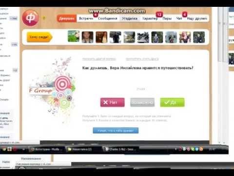 Взлом фотостраны)). Чит для взлома игр mail.ru. Инструкция.