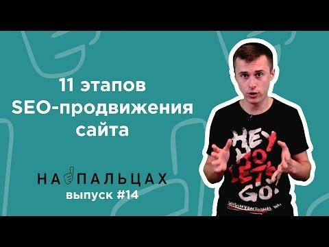 Чем занимаются SEO-шники: 11 этапов продвижения сайта — На Пальцах #14 (Netpeak)