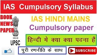 UPSC Mains 2019 Hindi Compulsory SYLLABUS analysis !! हिंदी पेपर की रणनीति !! IAS HINDI PAPER
