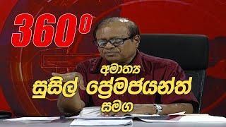 360   with Susil Premajayantha (28.09.2020)