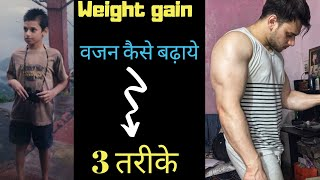 पतले लोगों के लिए Weight Gain Tips | How to Gain Weight Fast for Skinny Guys |  Mrwhitefitness