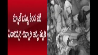 Private School Bus Takes Life Of One Year Child In Ranga Reddy District