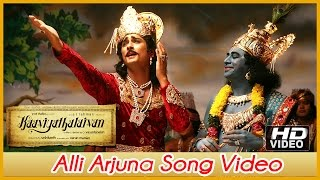 Udhayam NH4 - Kaaviya Thalaivan Tamil Movie - Alli Arjuna Song Video | Siddharth | Prithviraj | Vedhicka