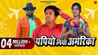 Papiyo Giyo America - पपिया गियो अमेरिका | Pankaj Sharma New Comedy Video | Surana Film Studio