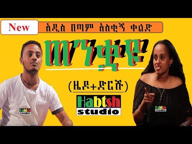 """Zedo New Ethiopian very funny comedy """" Tenkuayu"""""""