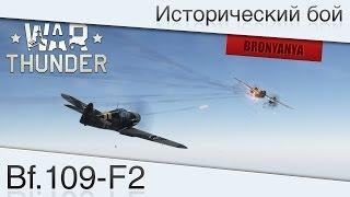 War Thunder [Goolya] Bf.109F-2