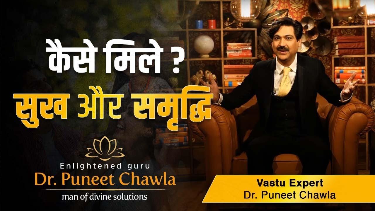 Vastu tips for home   vaastu tips in hindi   Vastu se fortune tak by Dr. Puneet chawla.