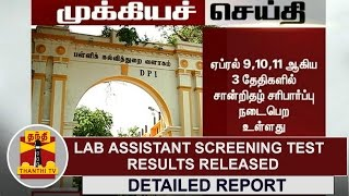BREAKING | Lab Assistant Screening Test Results released | Thanthi TV