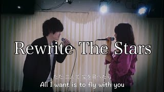 Rewrite The Stars Sing By Kyohei Kaneko Joanna Koike With English Japanese Subtitle