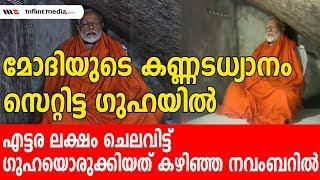 എന്തിനാണ് മോദി ഇങ്ങനെ അഭിനയിച്ച് ജനങ്ങളെ പറ്റിക്കുന്നത്...സെറ്റിട്ട ഗുഹയിലെ ധ്യാനനാടകം | Modi Cave