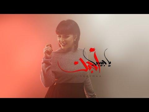 شيماء - يا حبيبي احبك (فيديو كليب ) | 2016