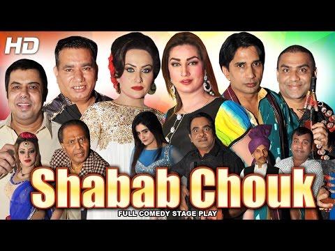 SHABAB CHOUK (2017 FULL DRAMA) NASIR CHINYOTI, NARGIS, QISMET BAIG & N. VICKY - NEW STAGE DRAMA