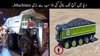 Dunia Me Maujood Subse Bari Machines   Dunia Ki Subse Bari Vehicles   Haider Tech