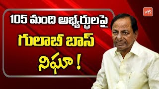 CM KCR's Special Surveillance on 105 TRS MLA Candidates | KTR | Telangana
