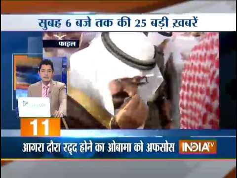 India TV News: 5 minute 25 khabrein | January 25, 2015