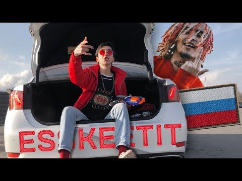 Lil Pump - ESSKEETIT/ЭЩКЕРЕ на РУССКОМ (18+)