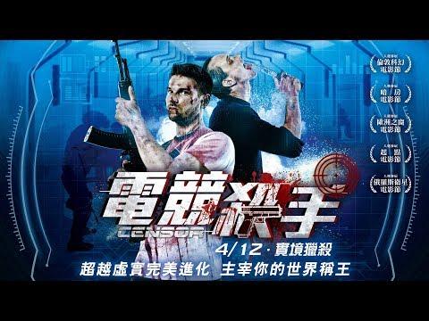 《電競殺手》Censor- 完整預告 4/12實境獵殺