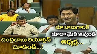 CM YS Jagan Funny Comments on Chandrababu | YS jagan Speech In Assembly | Top Telugu Media