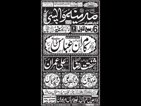 Live Majlis 6 Rabi ul Awal 2019 Markazi Imam Bargah Hussainia Pattoki (www.Baabeaza.com)