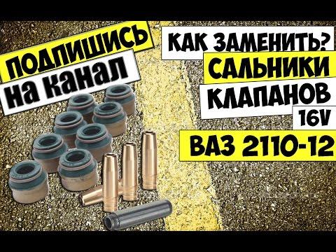 Замена сальников клапанов ваз 2112 16 клапанов