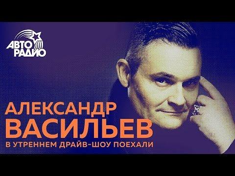 Где сейчас васильева 2018