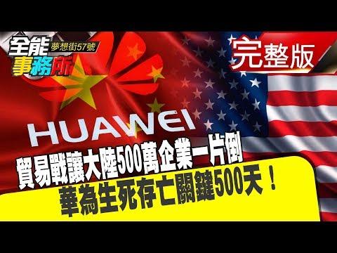 台灣-夢想街之全能事務所-20181224 貿易戰讓大陸500萬企業一片倒 華為生死存亡關鍵500天!