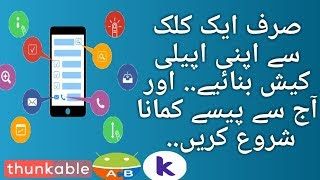 Make full Static Android application In Thunkable || Full Tutorial || In Urdu / Hindi