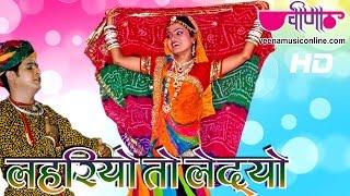 New Rajasthani Sawan Songs 2018   Lahariyo To Ledyo Gori Ka Sahiba   Latest Rajasthani Dance Songs