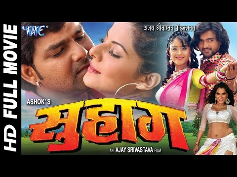 सुहाग || Suhaag - Super Hit Bhojpuri Full Movie || Pawan Singh || Bhojpuri Full Film thumbnail