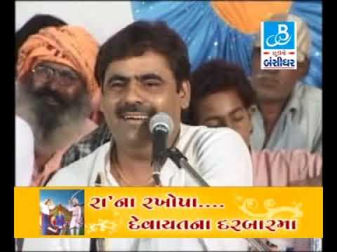 Ra Na Rakhopa Devayat Na Darbar Ma Mayabhai Ahir video