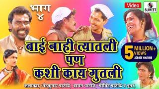 Bai Nahi Tyatali Pan Kashi Kay Gutali - Tamasha - Part 4